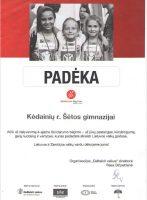 padeka-2017-11-16